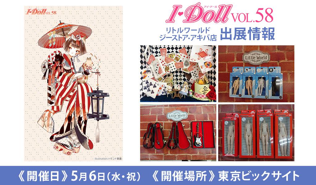 [イベント]リトルワールド ジーストア・アキバ店が〈I・Doll VOL.58〉に出展!