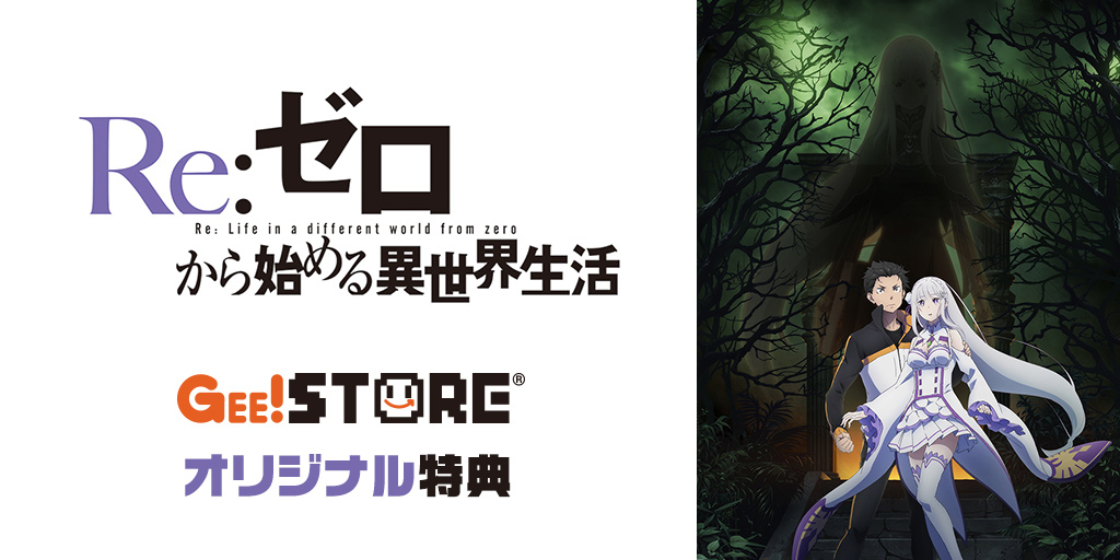 『Re:ゼロから始める異世界生活 2nd season』Blu-ray&DVD ジーストア&WonderGOO&新星堂オリジナル特典付きでご予約受付中!