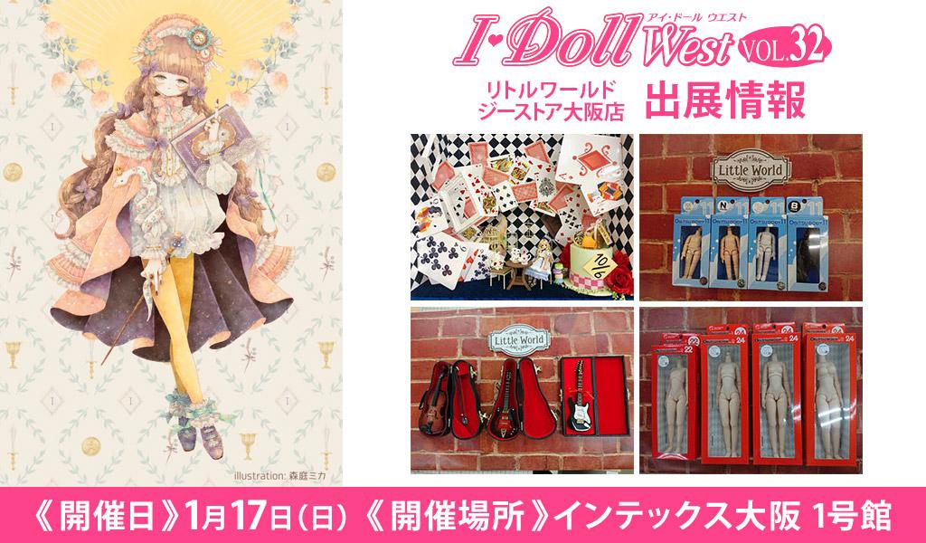 [イベント]リトルワールド ジーストア大阪店が〈I・Doll West VOL.32〉に出展!