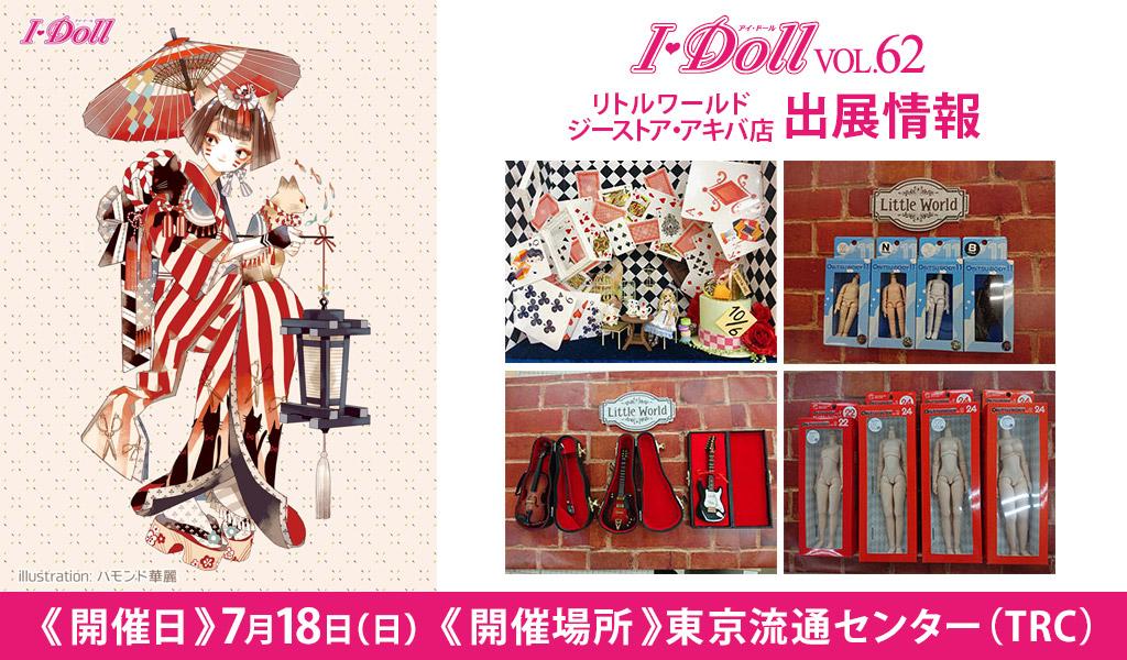 [イベント]リトルワールド ジーストア・アキバ店が〈I・Doll VOL.62〉に出展!