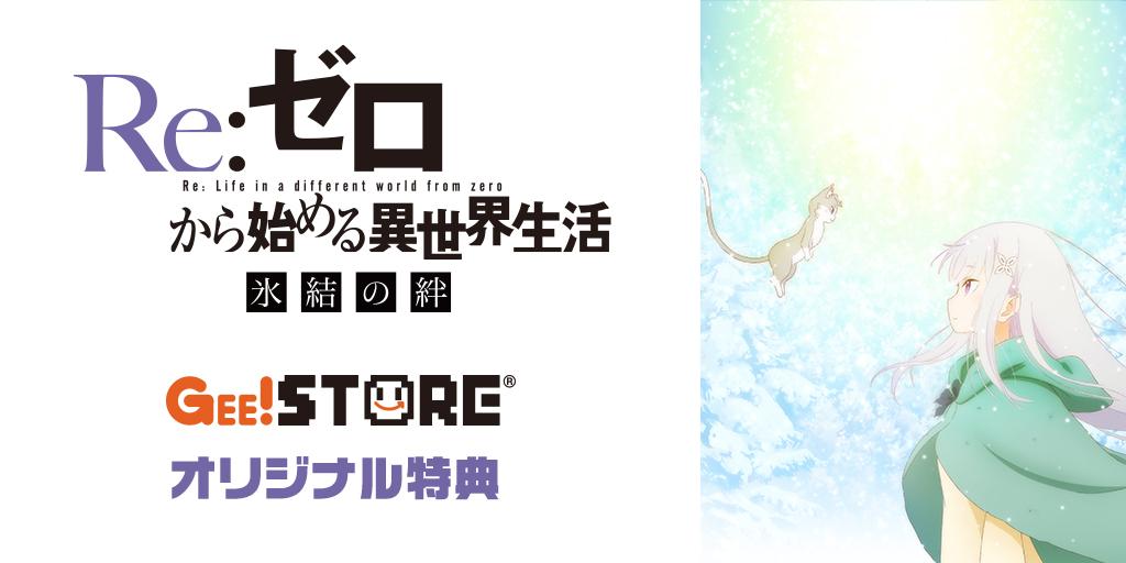 『Re:ゼロから始める異世界生活 氷結の絆』Blu-ray限定版 ジーストア&WonderGOO&新星堂オリジナル特典付きでご予約受付中!
