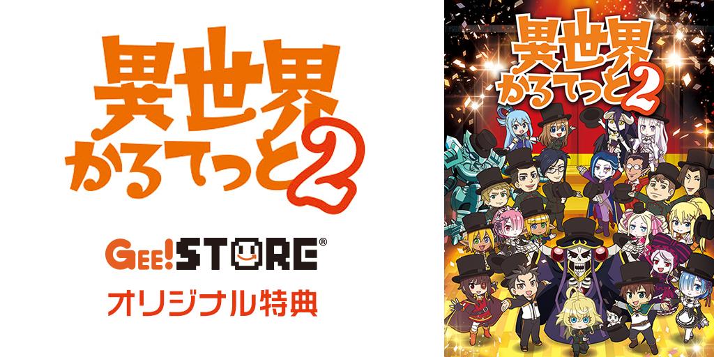 『異世界かるてっと2』OP/EDテーマCD ジーストア&WonderGOO&新星堂オリジナル特典付きでご予約受付中!