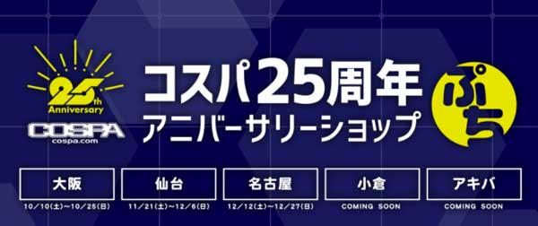 コスパ25周年を記念して東京秋葉原で開催されたアニバーサリーショップを皆様の熱いご要望につき、ジーストア(大阪・名古屋・仙台・小倉・アキバ)でも巡回開催決定!