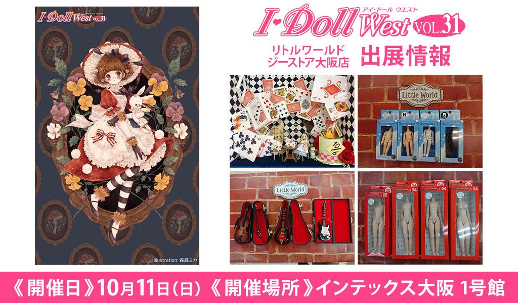 [イベント]リトルワールド ジーストア大阪店が〈I・Doll West VOL.31〉に出展!