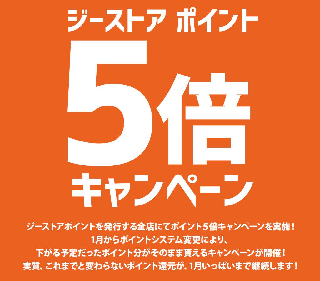 [キャンペーン]ジーストアポイント「5倍」キャンペーン