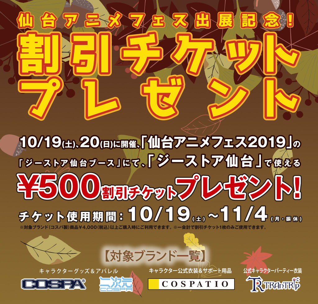 [キャンペーン]仙台アニメフェス出展記念!ジーストア仙台で使える割引チケットプレゼント!
