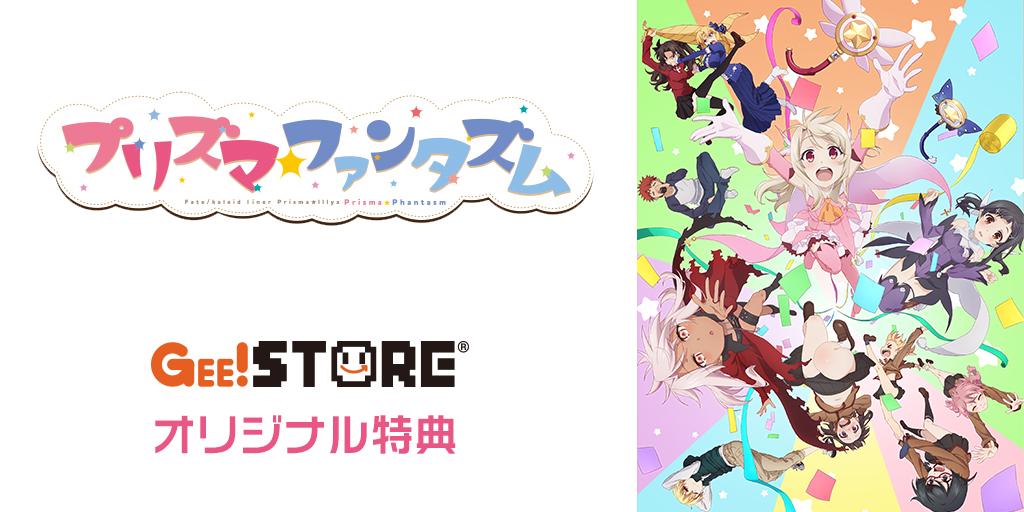 『Fate/kaleid liner prisma☆Illya プリズマ☆ファンタズム』Blu-ray限定版 ジーストア&WonderGOO&新星堂オリジナル特典付きでご予約受付中!