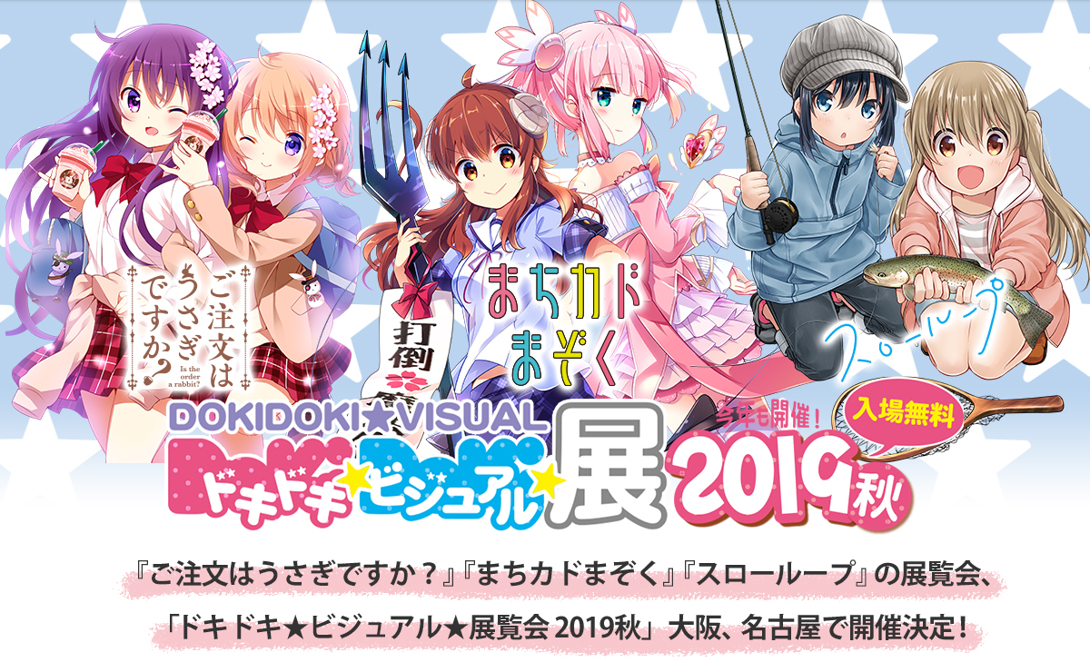 きららコミック複製原画展示など『ドキドキ★ビジュアル★展覧会2019秋』ついに第5回開催決定!