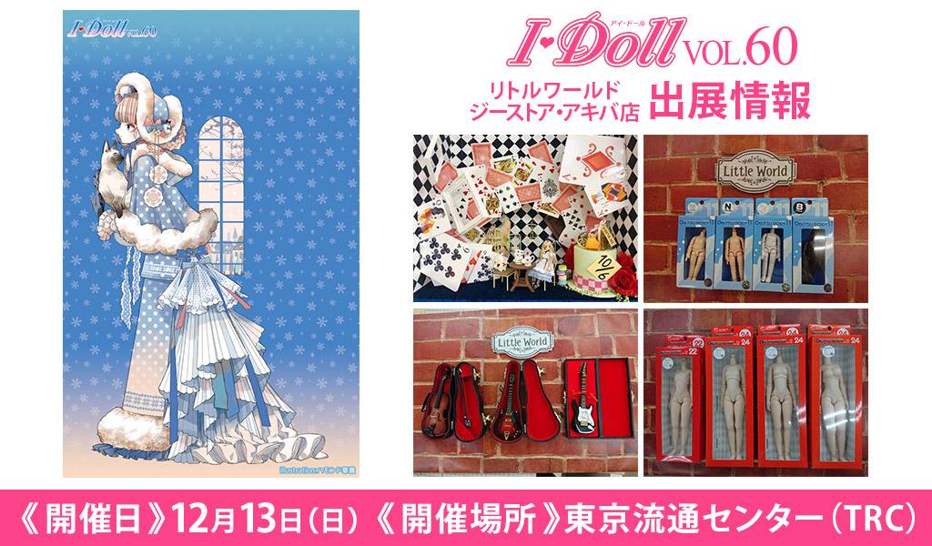 [イベント]リトルワールド ジーストア・アキバ店が〈I・Doll VOL.60〉に出展!