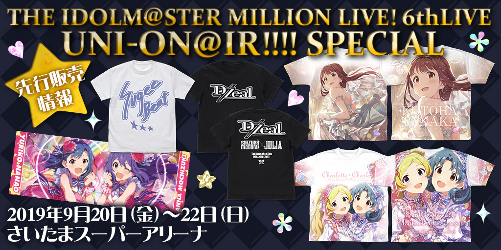 〈THE IDOLM@STER MILLION LIVE! 6thLIVE UNI-ON@IR!!!! SPECIAL〉先行販売情報