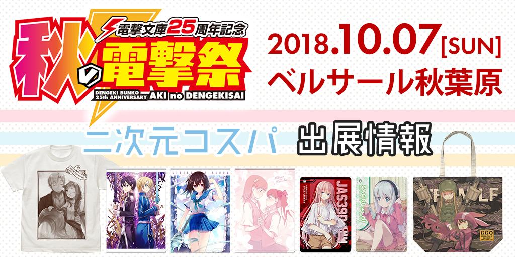 『電撃文庫25周年記念 秋の電撃祭』出展情報