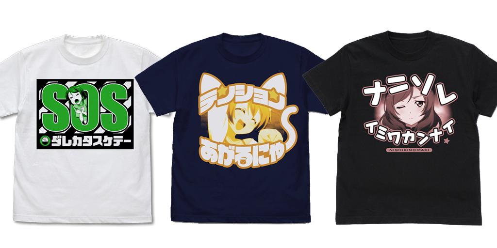[予約開始]『ラブライブ!』『西木野真姫』『星空 凛』『小泉花陽』のエモーショナルTシャツが登場![二次元コスパ]