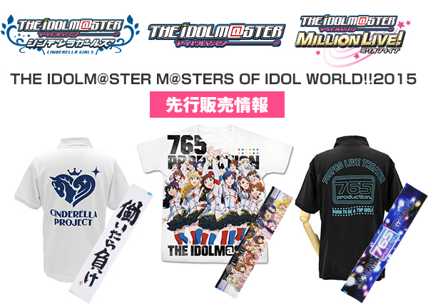 『THE IDOLM@STER M@STERS OF IDOL WORLD!!2015』先行販売情報