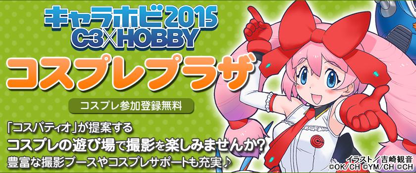 『キャラホビ2015 C3×HOBBY』コスプレプラザ2015/『銀魂』より万事屋を再現したCOSPATIOスペシャル撮影ブースが登場!