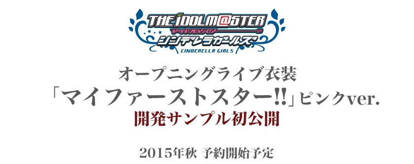 【アイドルマスター シンデレラガールズ】公式衣装「マイファーストスター!!」 展示決定!