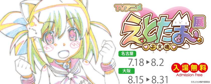 ジーストア大阪ANNEXにて、TVアニメ『えとたま』展 in 大阪 開催!「コミックマーケット88」新作のイベント限定商品が販売開始!