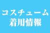 コスプレ衣装製作販売コスパティオニュース速報main画像