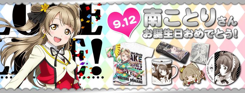 『ラブライブ!』から、南ことりさんのお誕生日記念グッズが『キュアメイドカフェ』『ジーストア・アキバ2F』限定で発売決定!