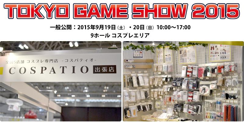 コスパティオ出張店@東京ゲーム...