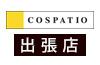 コスパティオ出張店@東京ゲームショウ2015 出展情報