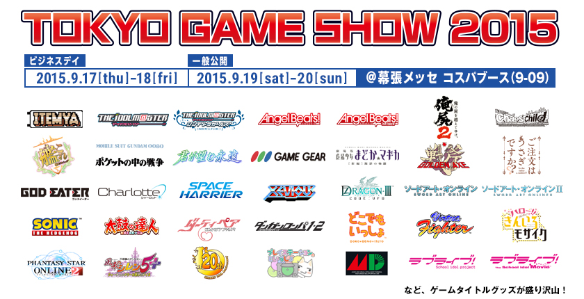 『東京ゲームショウ2015(TOKYO GAME SHOW 2015)』出展情報