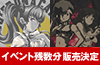 二次元キャラクターグッズ製作販売二次元コスパニュース速報main画像