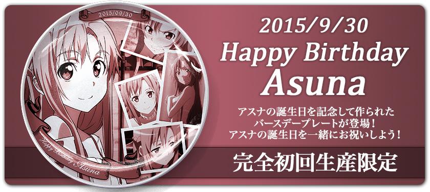 『ソードアート・オンライン』から、アスナのお誕生日記念グッズが完全初回生産限定で発売決定!
