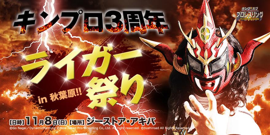 [イベント]キンプロ3周年『ライガー祭りin秋葉原』が2015年11月8日(日)に開催決定!