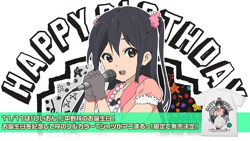 『けいおん!』から、中野梓のお誕生日記念グッズがアニまるっ!限定で発売決定!