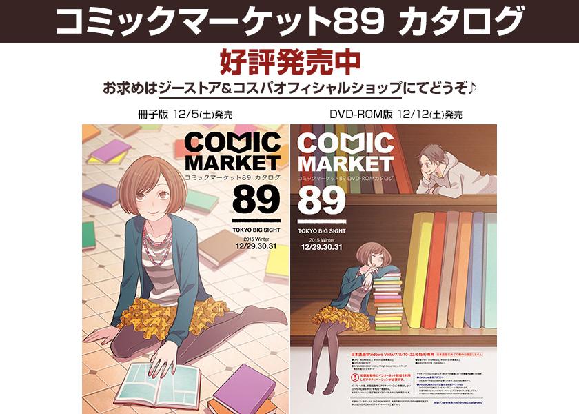 『コミックマーケット89』カタログがジーストア&コスパオフィシャルショップにてご予約受付中!