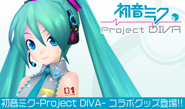 『初音ミク -Project DIVA-』関連商品発売決定!