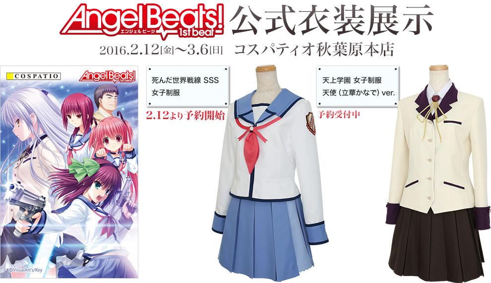 【コスパティオ秋葉原本店】『Angel Beats! -1st beat-』公式衣装を期間限定で展示決定!