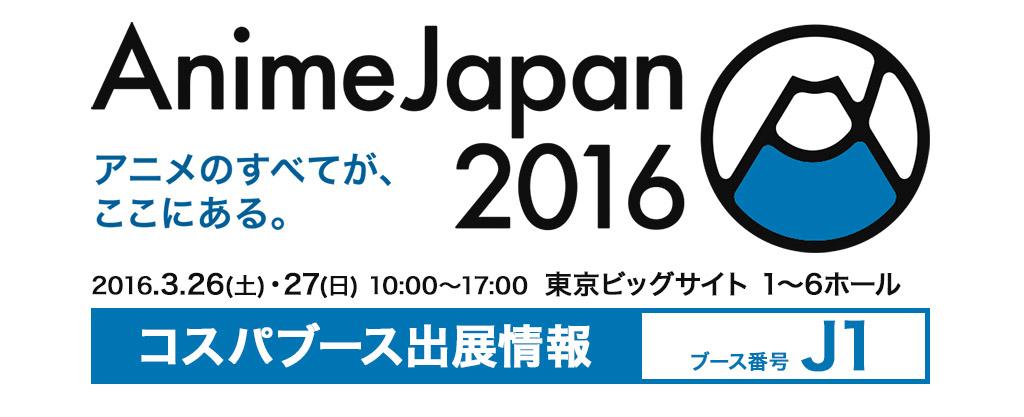 『AnimeJapan 2016』出展情報
