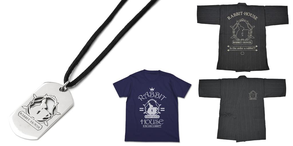 [予約開始]『ご注文はうさぎですか??』ラビットハウスの看板をアレンジしたデザインのドライTシャツ、甚平、シルバーペンダントが登場!
