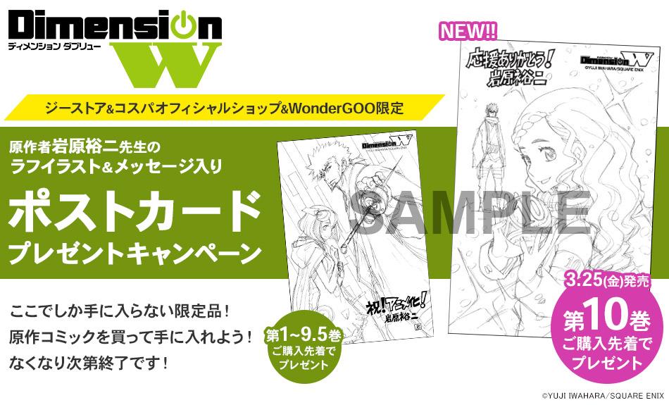 [キャンペーン]『Dimension W』岩原裕二先生のラフイラスト&メッセージ入りポストカードプレゼント!3月25日(金)発売の10巻ご購入のプレゼントを追加!