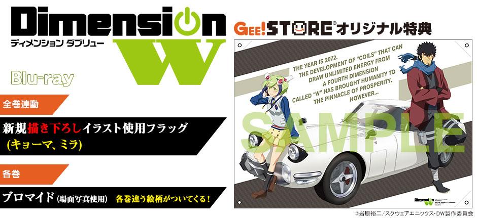 Dimension W Blu-ray<br />ジーストア&WonderGOO&新星堂オリジナル特典付きでご予約受付中!