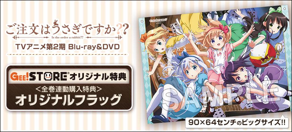 ご注文はうさぎですか?? Blu-ray&DVD<br />ジーストア&WonderGOO&新星堂オリジナル特典付きでご予約受付中!