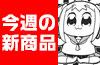 コスパ ポータルサイトコスパ ポータルサイトニュース速報main画像