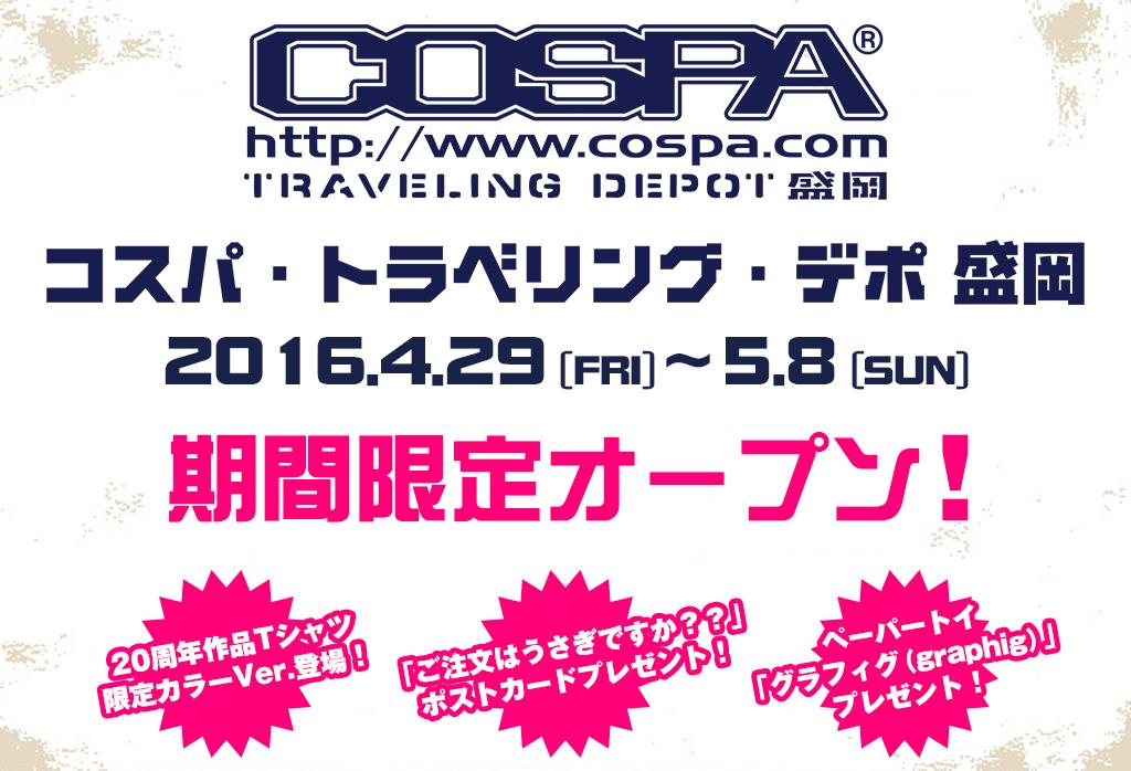 2016年4月29日(金・祝)~5月8日(日)岩手に「コスパ・トラベリング・デポ盛岡」が期間限定オープン!