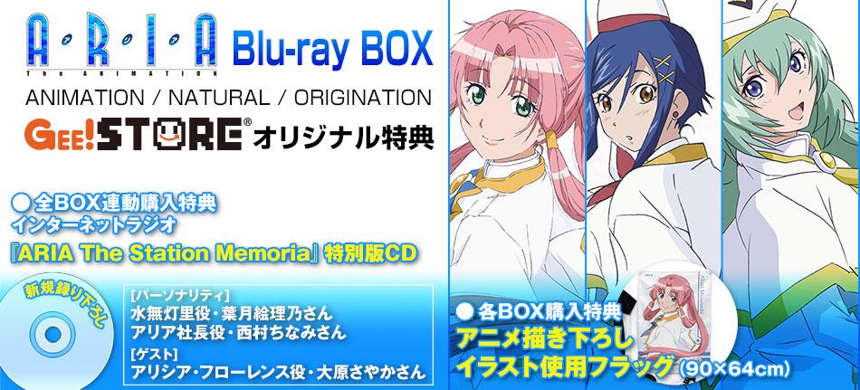 ARIA Blu-ray BOX ジーストア&WonderGOO&新星堂オリジナル特典付きでご予約受付中!