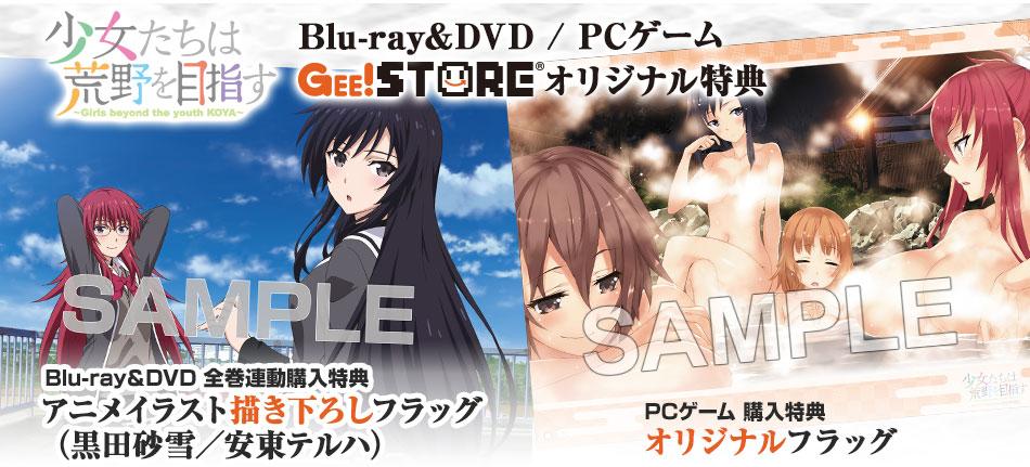 少女たちは荒野を目指す Blu-ray&DVD / PCゲーム<br />ジーストア&WonderGOO&新星堂オリジナル特典付きでご予約受付中!