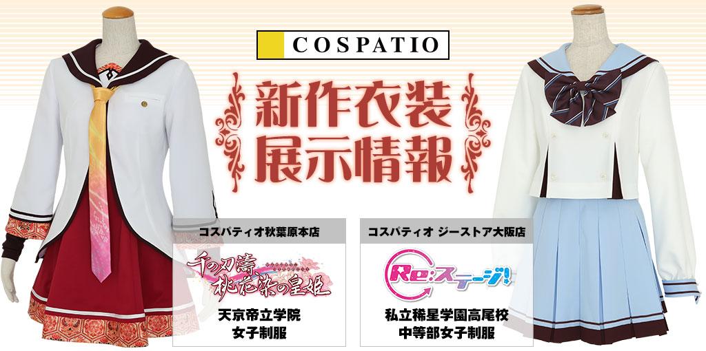 コスパティオ新作衣装『千の刃濤、桃花染の皇姫』『Re:ステージ!』展示情報!!