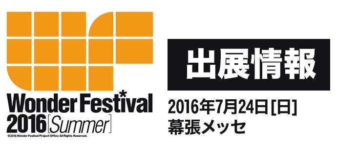 『ワンダーフェスティバル 2016[夏]』出展情報