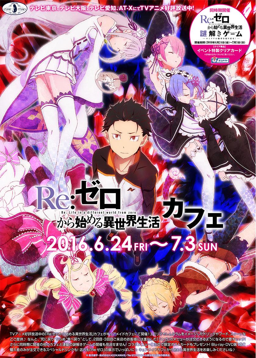 【キュアメイドカフェ@アキバ6F】6月24日(金)~7月3日(日)『Re:ゼロから始める異世界生活』カフェ開催決定!