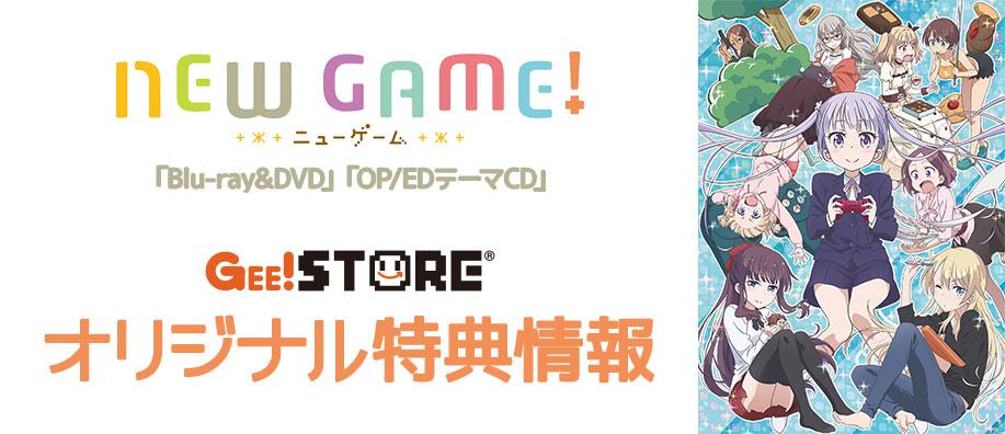 NEW GAME! Blu-ray&DVD / OP/EDテーマCD<br />ジーストア&WonderGOO&新星堂オリジナル特典付きでご予約受付中!