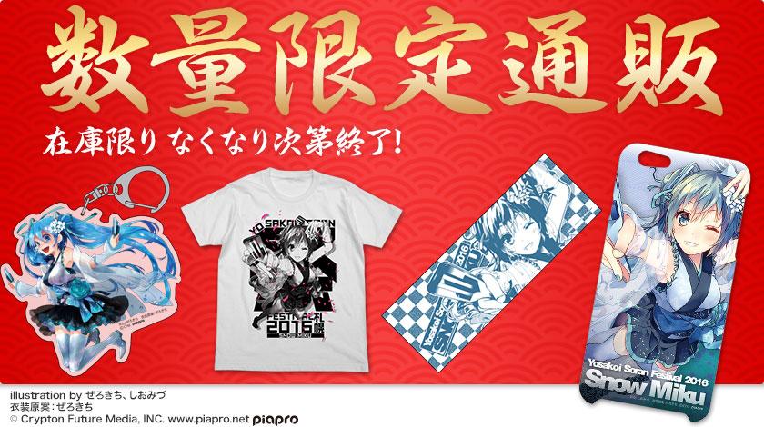 『雪ミク YOSAKOIソーラン祭り』<数量限定商品>イベント残数分 販売開始!