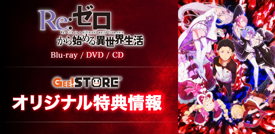 Re:ゼロから始める異世界生活 Blu-ray&DVD OP/EDテーマCD<br />ジーストア&WonderGOO&新星堂オリジナル特典付きでご予約受付中!