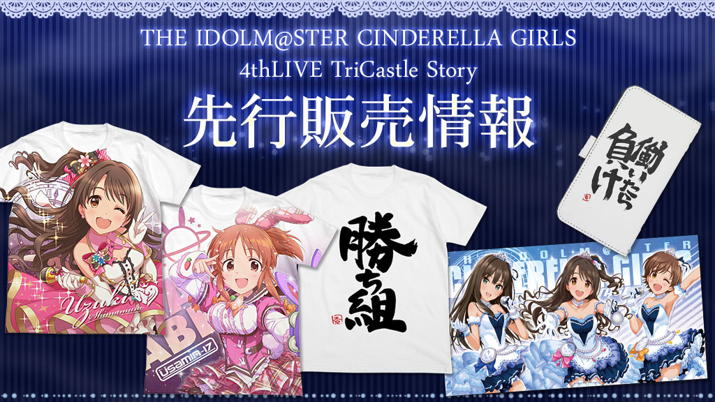 『THE IDOLM@STER CINDERELLA GIRLS 4thLIVE TriCastle Story』先行販売情報