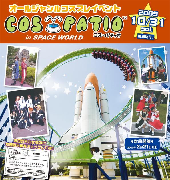 「COS-PATIO in SPACEWORLD」コスプレイベント開催