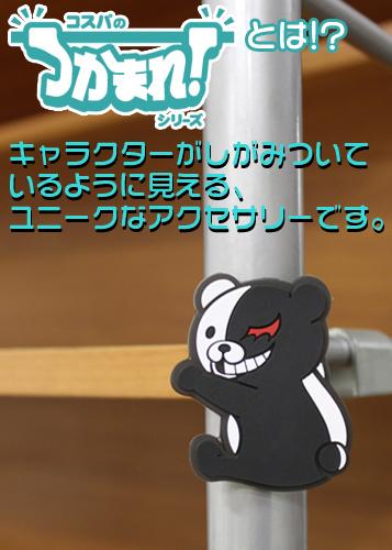 [予約開始]『ダンガンロンパ3 -The End of 希望ヶ峰学園-』「しがみついて」いるようなポーズが可愛いモノクマ!